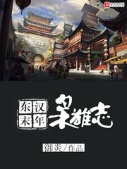 東漢末年梟雄誌