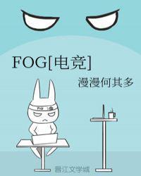 FOG[電競]